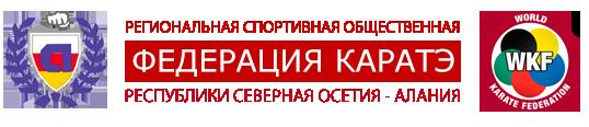 Карате во Владикавказе. Федерация Каратэ РСО-Алания.